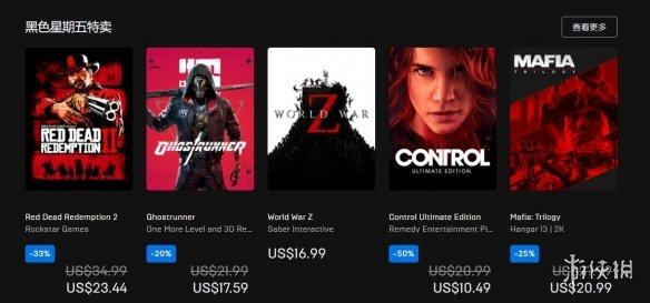Epic平台黑色星期五促销开启 大量游戏最高可省75%!