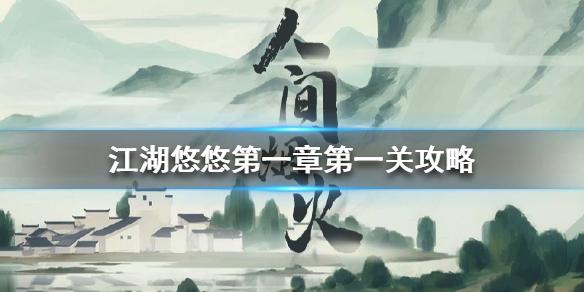 《江湖悠悠》第一章第一关通关攻略