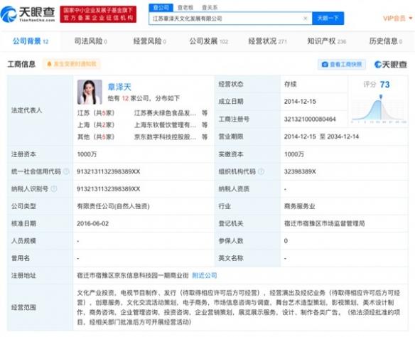 """章泽天公司申请新商标:""""奶茶妈咪""""""""奶茶宝宝""""等!"""