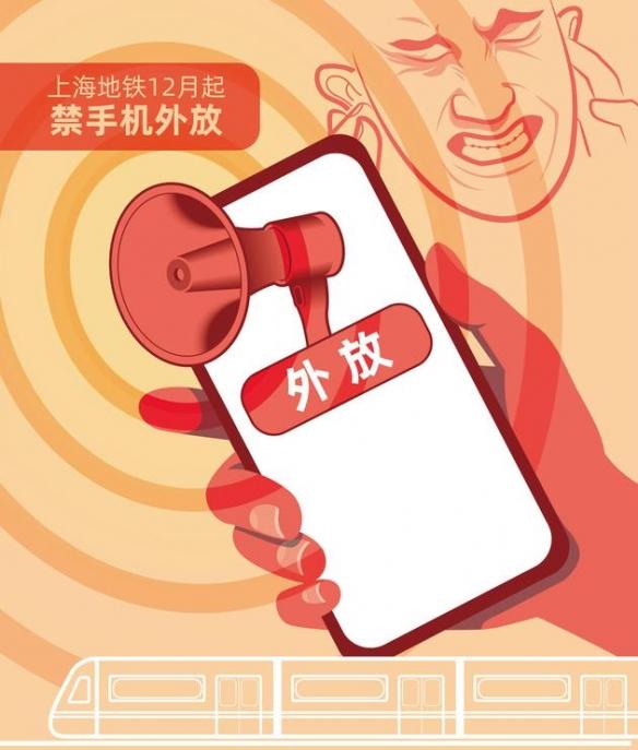 全国首家!上海地铁12月起将正式实施禁止手机外放!