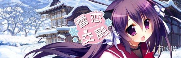 日式ADV游戏《雪恋交融》更新追加简体中文支持!
