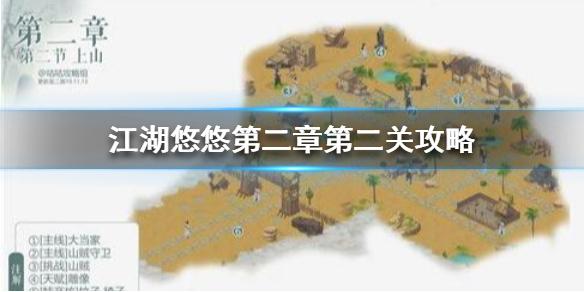 《江湖悠悠》第二章第二关通关攻略