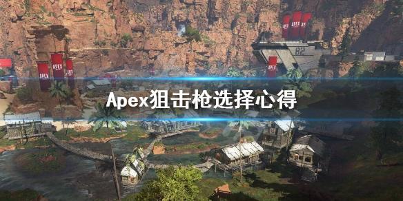 《Apex英雄》奥林匹斯地图狙击枪怎么选?狙击枪选择心得