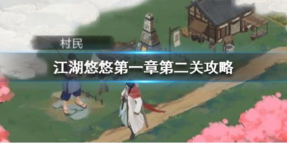 《江湖悠悠》第一章第二关通关攻略