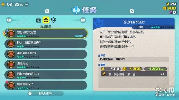 中文已顺利实装!《妖怪学园Y》中文实机截图公开