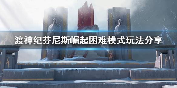 《渡神纪芬尼斯崛起》困难模式怎么打 困难模式玩法分享
