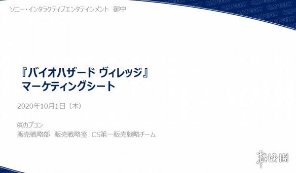 曝《生化危机8》2021年1月预售!4月下旬正式发售