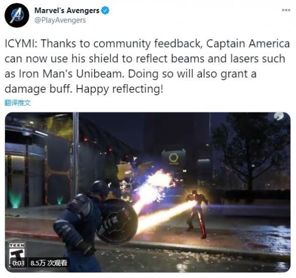 《漫威复仇者联盟》为美队加入盾牌反射光束能力
