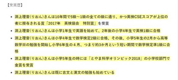 """日本""""超天才少女""""13岁自考大学 两个月学会中文!"""