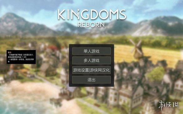 《王国重生》1.0汉化补丁发布!内核汉化支持正版!