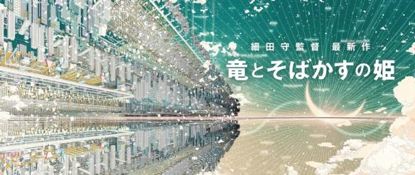 """""""宫崎骏接班人""""细田守新动画电影《龙与雀斑公主》2021年夏上映"""