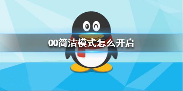 QQ简洁模式怎么开启 简洁模式开启方法介绍