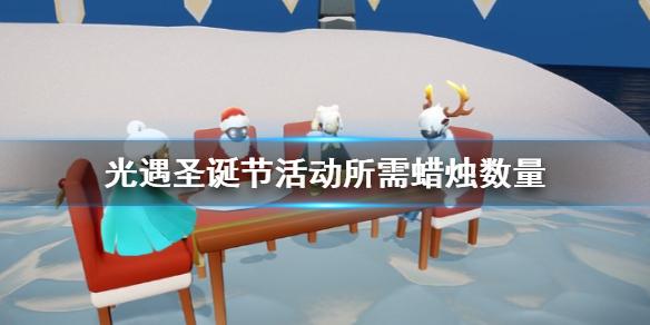 (光遇手游攻略)光遇圣诞活动蜡烛数量攻略技巧