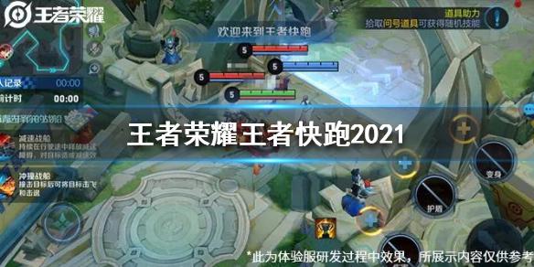 (王者荣耀)王者荣耀王者快跑2021如何玩,王者荣耀王者快跑2021玩法简介