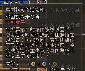 《三国群英传2网络版》军团激战凤凰谷 热血沸腾PVP