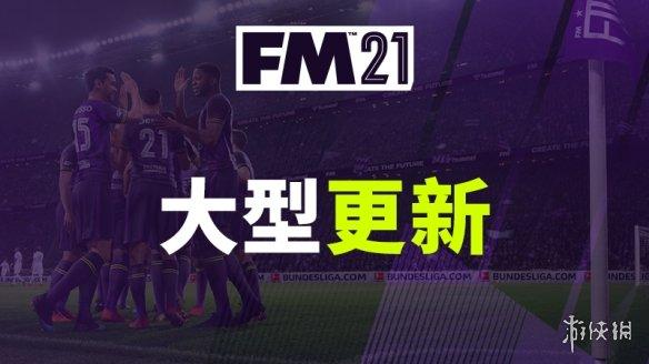 《足球经理》大型更新发布 一系列的调整、优化和修复