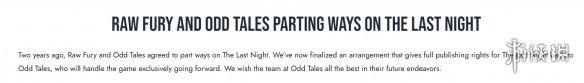 《最后的夜晚》开发商与发行商彻底决裂 发行权回归