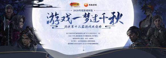 2020年度游侠游戏风云榜  年度策略游戏揭晓!