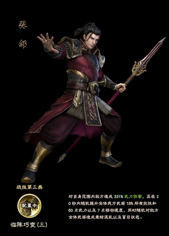 《三国群英传8》张郃张辽技能公布 新武将立绘曝光