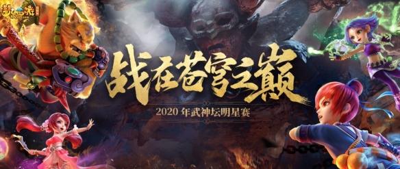 《梦幻西游》电脑版2020武神坛全明星争霸赛报名