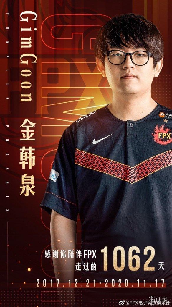 《英雄联盟》FPX战队:上单选手GimGoon正式离队!