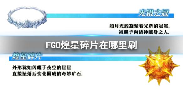 《FGO》煌星碎片掉落关卡推荐 2.5.1新素材煌星碎片在哪里刷