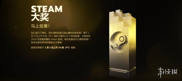 2020年steam冬季特卖开启!Steam大奖投票同步开启