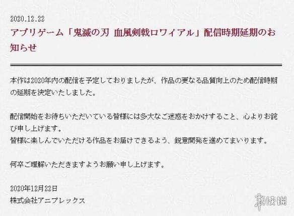 《鬼灭之刃:血风剑戟Royale》为提升品质延期推出!