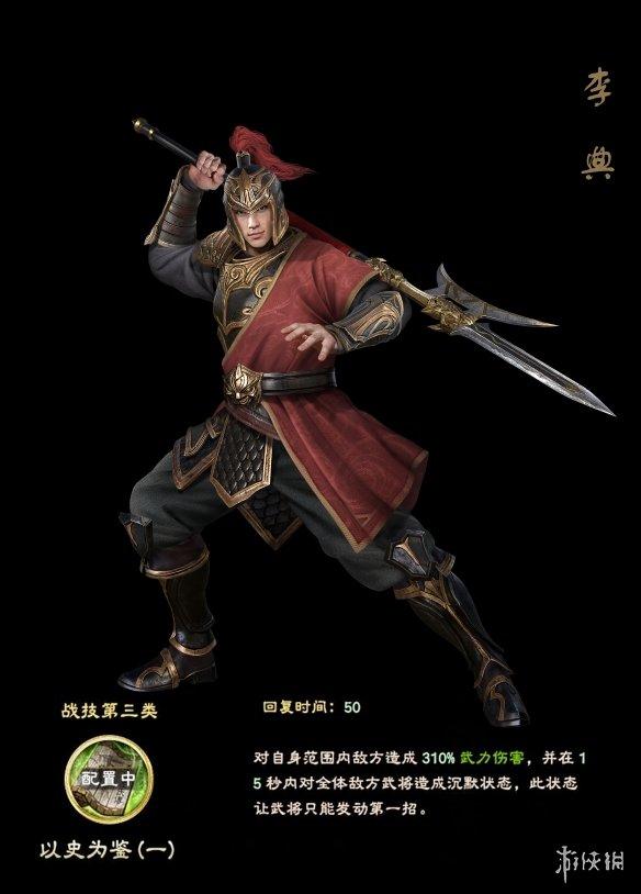《三国群英传8》庞德 李典武将技 新武将立绘公开!