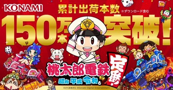 再创佳绩!日本国民游戏《桃铁》NS版销量破150万份