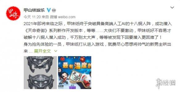 《天命奇御二》主角面具曝光!本作或将于明年推出