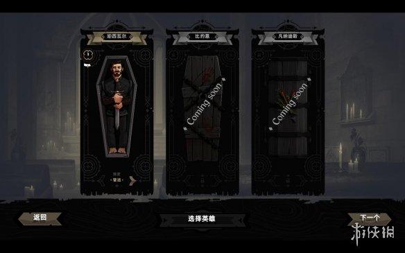 策略卡牌游戏《敲棺盖》LMAO 1.0汉化补丁发布!