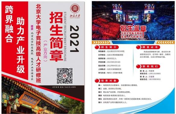 北京大学开设电竞高级人才进修班 学费68000元