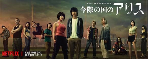Netflix剧《今际之国爱丽丝》将推第2季 先导预告公开