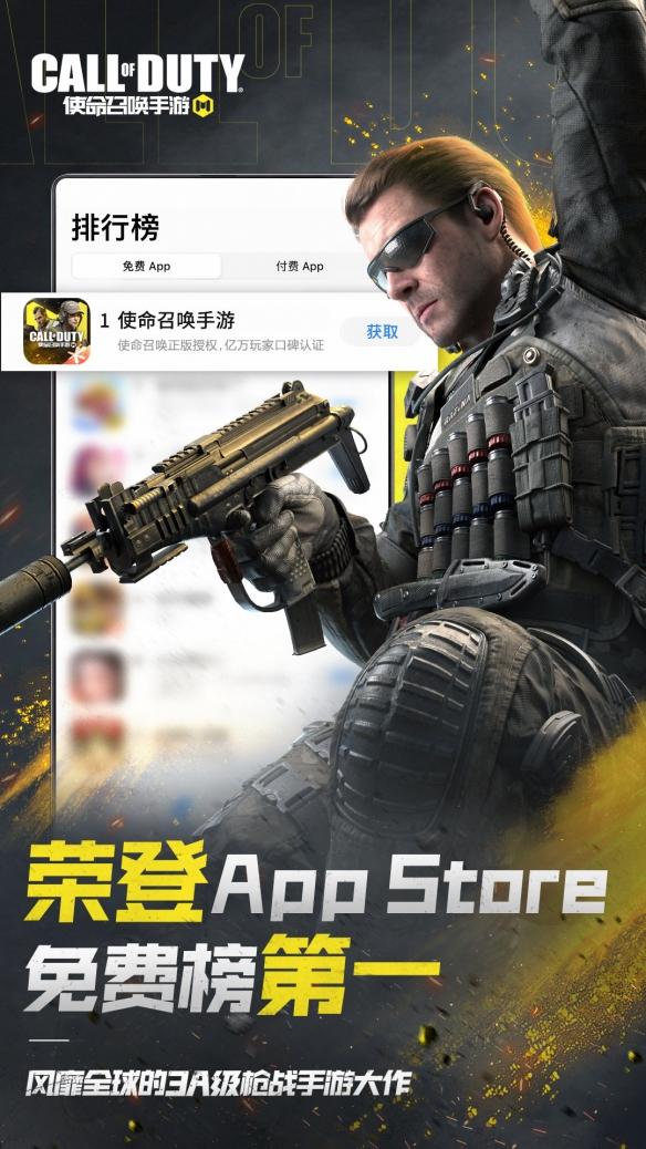 风靡全球的3A枪战大作——《使命召唤手游》正式上线