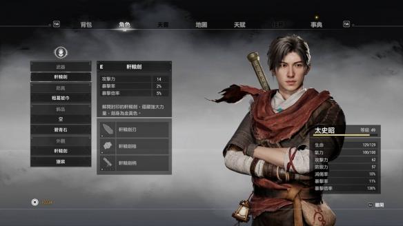 《轩辕剑柒》1.11版本更新!修正任务卡顿地图显示等