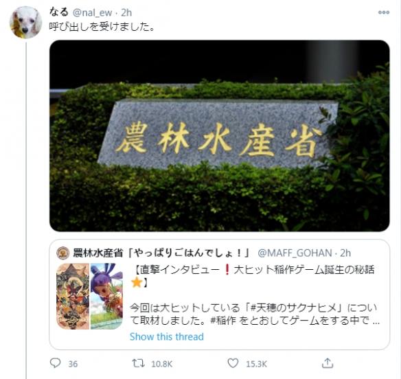 《天穗之咲稻姬》制作人接受日本农林水产部采访!