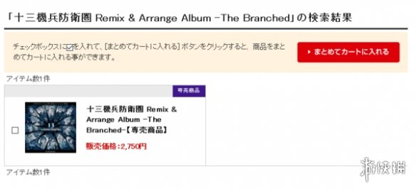 《十三机兵防卫圈》音乐集推出 售价约人民币174元