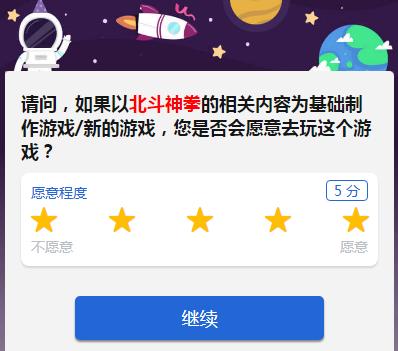 腾讯新调查问卷疑似暗示《北斗神拳》游戏新作!
