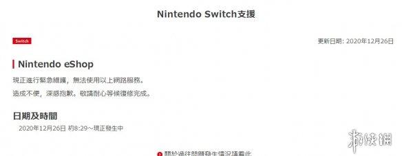 任天堂eShop现正进行紧急维护:无法使用网络服务!