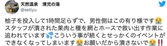 日本一家澡堂的男顾客做的事劝退同行!店长表示心累