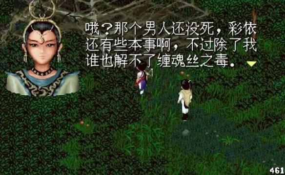 《仙剑奇侠传》想入非非的女妖 开战之前必须先搜身