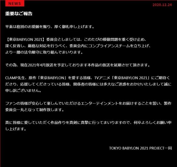《东京巴比伦2021》宣布延期:因出现人设抄袭问题!