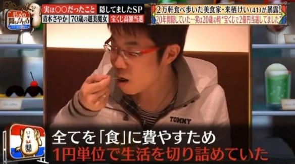 日本小哥彩票中奖2亿元:5年时间吃遍各地高级料理!