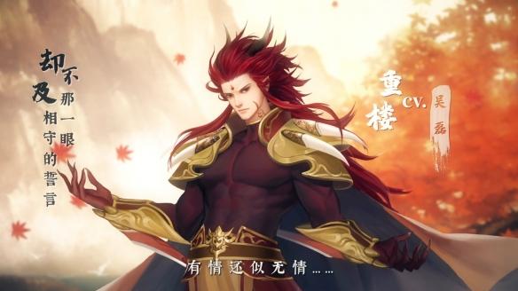 周深献唱《仙剑奇侠传7》主题曲 试玩版1月15日发布