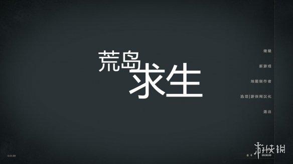 生存《荒岛求生》如何设置中文 epic中文设置方法
