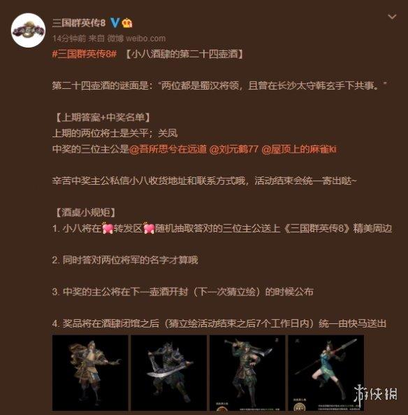 《三国群英传8》新武将立绘:孝义醇酒关凤比武拒婚!