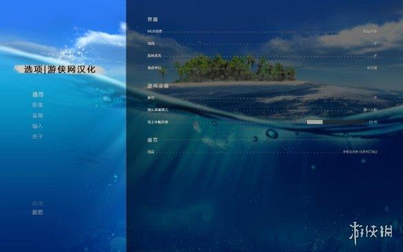 《荒岛求生》LMAO2.2完整内核汉化补丁下载发布!