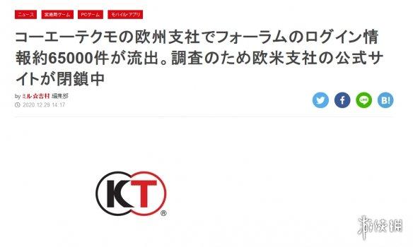 光荣发布黑客攻击被害报告!约6.5万人信息惨遭泄露!