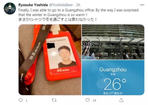 原《鬼泣5》设计师入职网易晒工卡 感叹广州冬天温暖